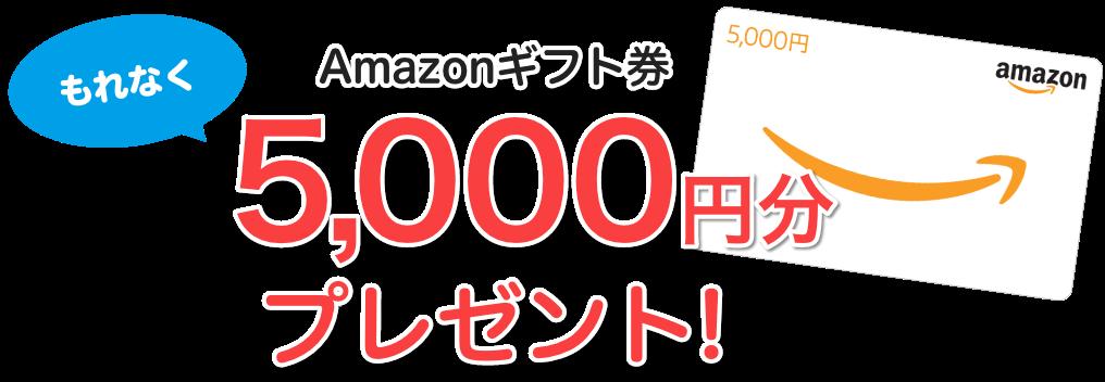 もれなくAmazonギフト券5,000円分プレゼント!
