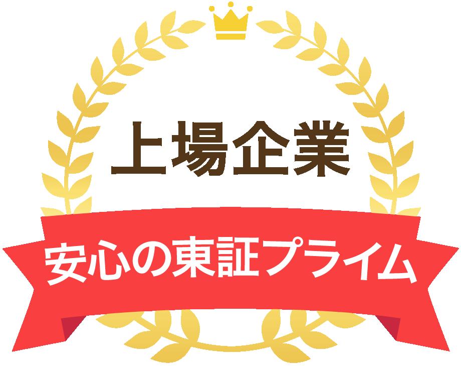 東証一部上場